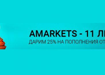 Бонус 25% от Amarkets в честь дня рождения